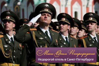 Мини гостиница для военных в СПб