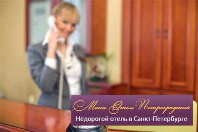 Семейная гостиница в Санкт-Петербурге
