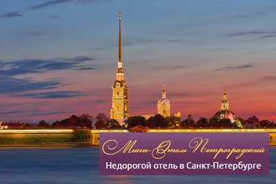 Отель у Петропавловской крепости