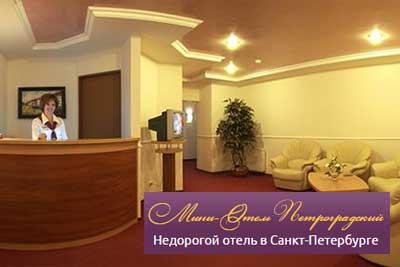 Мини-отель: как выбрать