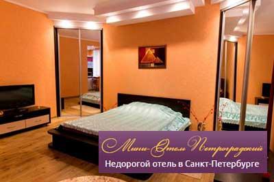 Мини-отель в историческом центре Петербурга