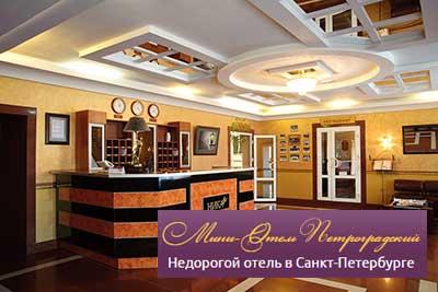 Дешевая гостиница в Петербурге - как не ошибиться