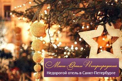 Мини-отель на Новый Год в Санкт-Петербурге