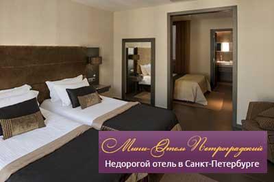 Семейный отель в Санкт-Петербурге