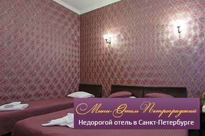 Частный мини отель в Санкт-Петербурге