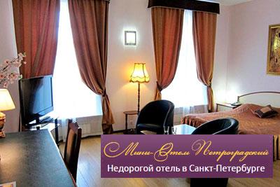 Мини-отель для отдыха в Санкт-Петербурге