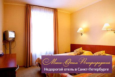 Мини-отель в Петербурге дёшево