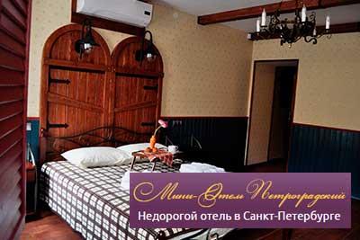 Мини гостиница или гостевой дом в Петербурге