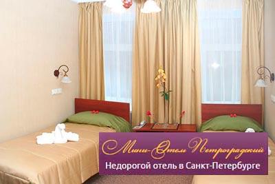 Мини отель в Питере недорого - узнайте подробности