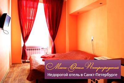Частный мини-отель в Петербурге на Петроградской стороне
