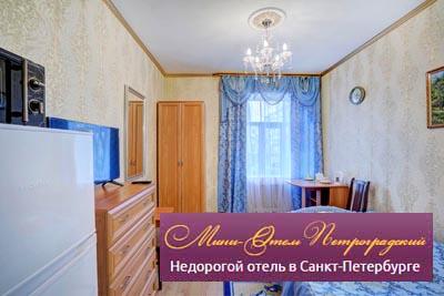 Гостиница «Петроградская» - то, что вам нужно